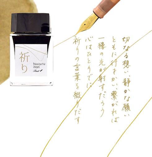 tsuzuru