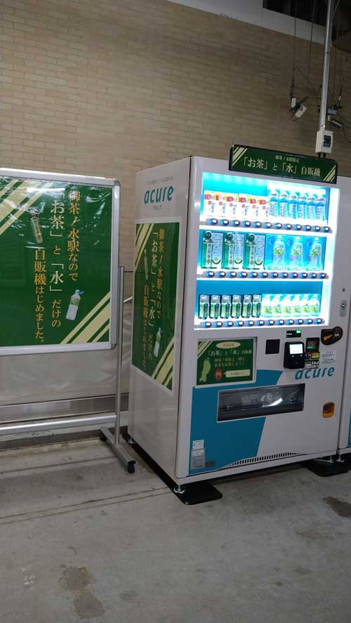 御茶ノ水駅 お茶 水 自販機 JR東日本
