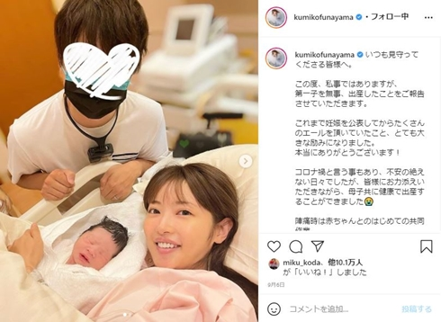 舟山久美子 結婚記念日 夫 息子 出産