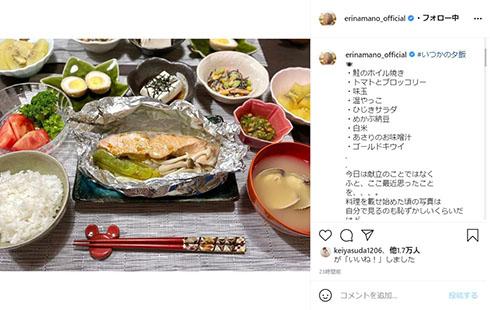 真野恵里菜 柴崎岳 ヘタフェCF サッカー 夕食