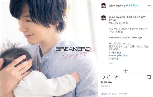 DAIGO 北川景子 長女 1歳 親子ケーキ 誕生日 Instagram