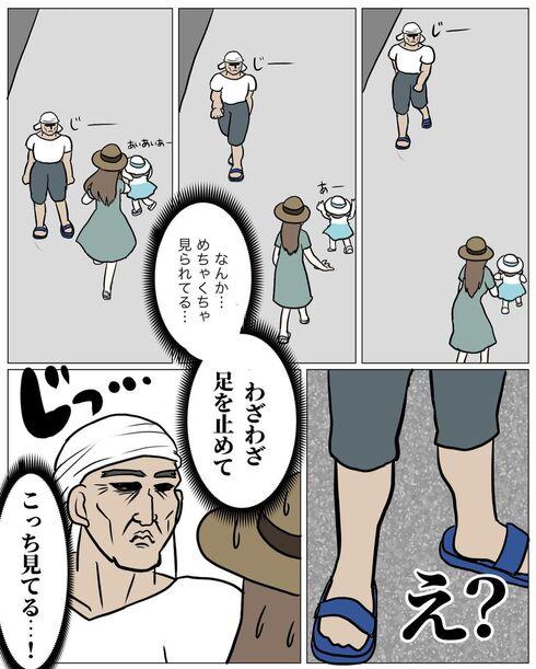 強面のおじ様の話03