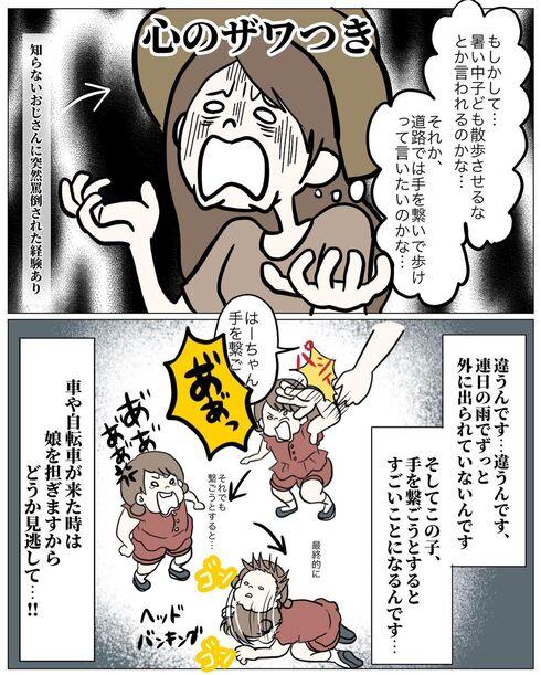 強面のおじ様の話04