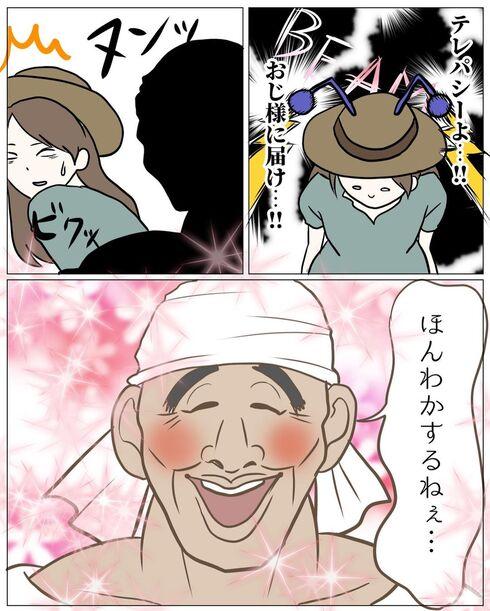 強面のおじ様の話05