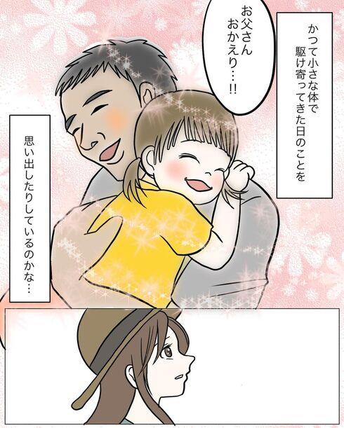強面のおじ様の話09