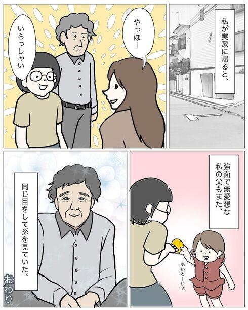強面のおじ様の話10
