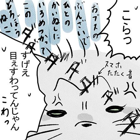 こっちゃんご乱心4