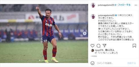 長友佑都 FC東京 復帰戦 Jリーグ インスタ