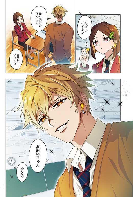 学園の王子 ゲーム実況者 ラブコメ 漫画