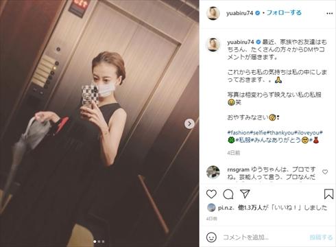才賀紀左衛門 彼女 恋人 離婚 再婚 あびる優 娘 ブログ