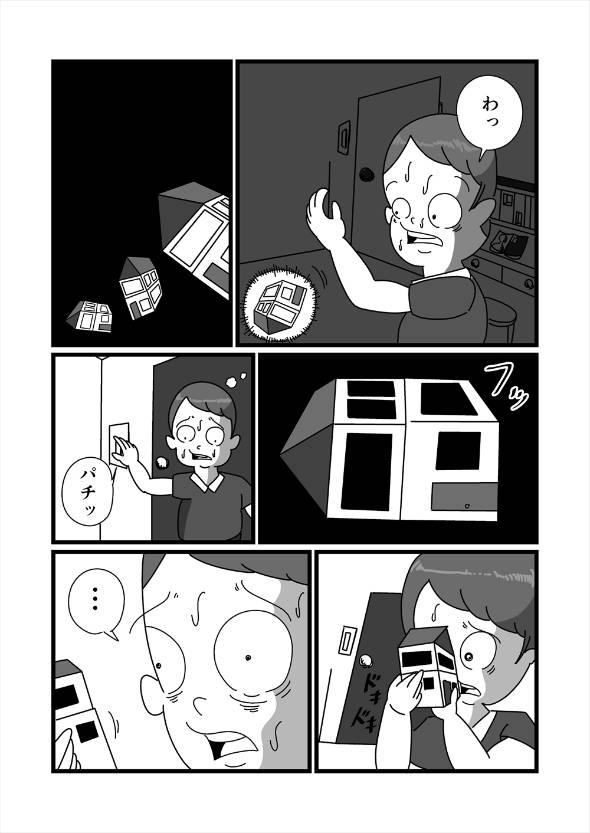 誰かに愛されている 漫画