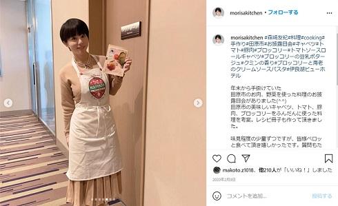 森崎友紀 料理研究家 第3子