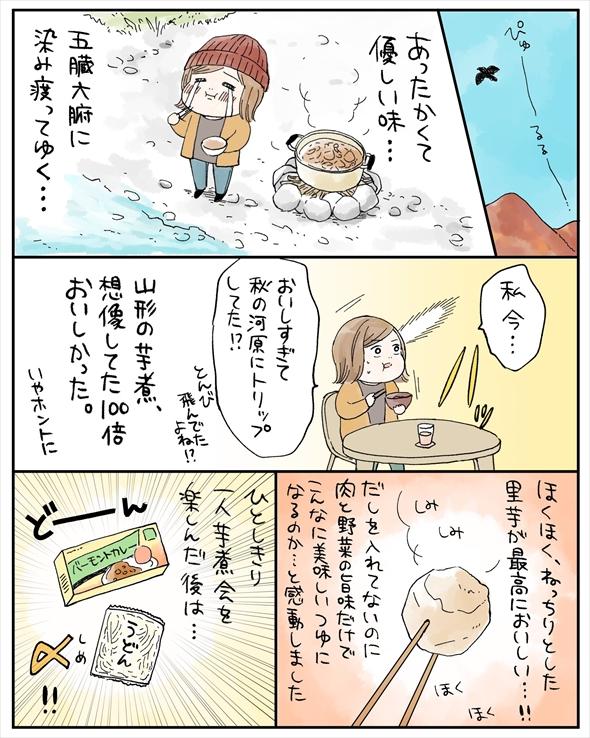芋煮 山形