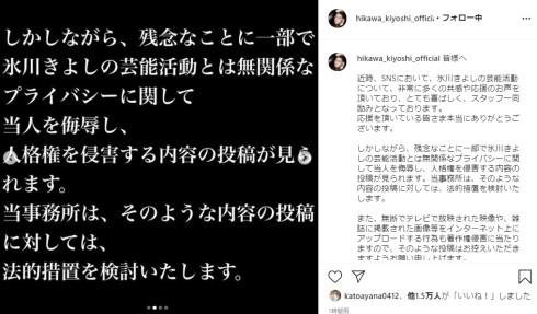 氷川きよし 演歌 Kii インスタ