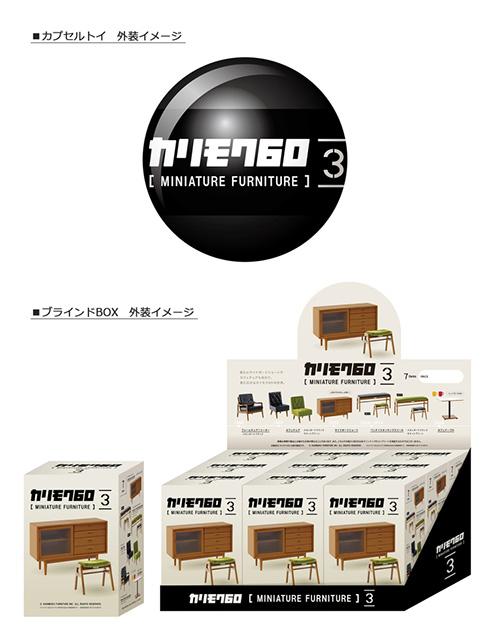 カリモク家具のミニチュアフィギュアから新シリーズ登場 カフェチェアやサイドボードショートが追加