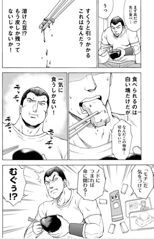 おとうふ次元特別編