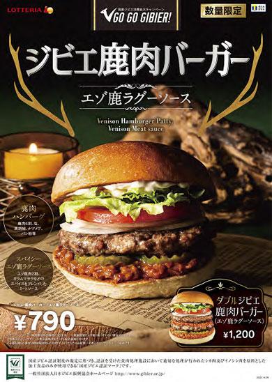 ジビエ鹿肉バーガーポスター