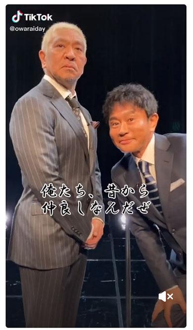 TikTok お笑いの日 TBS ダウンタウン 松本人志 浜田雅功