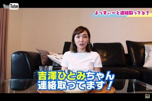 加護亜依 一問一答 吉澤ひとみ よっすぃー