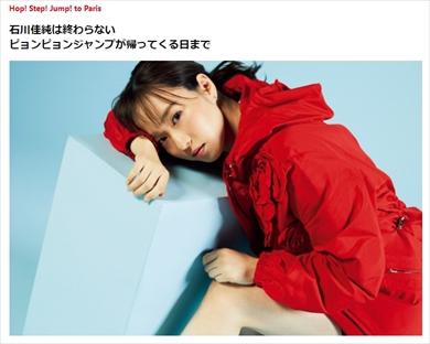石川佳純 ガッキー 新垣結衣 卓球 ファッション 美人 GQ JAPAN11月号 インスタ