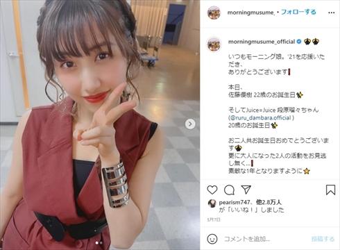 佐藤優樹 卒業 まーちゃん 過敏性腸症候群 10期 モーニング娘 モー娘。 卒業公演