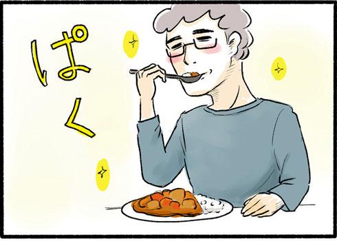 カレーを食べて幸せな顔をするパパ