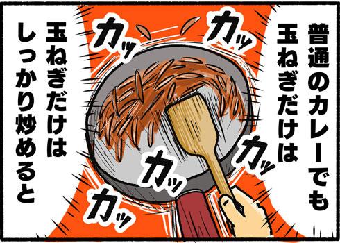 玉ねぎを炒めるイラスト