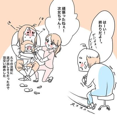 予防接種に行った日の話