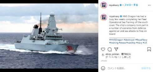 イギリス海軍 45型駆逐艦 007