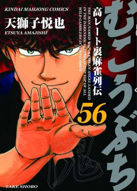 『むこうぶち』56巻