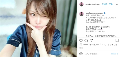 田中れいな モーニング娘。 新型コロナ 感染 陽性 家庭内感染 ブログ