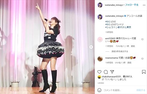 渡辺美奈代 おニャン子クラブ 瞳に約束 ミニスカート バースデーライブ 衣装 インスタ