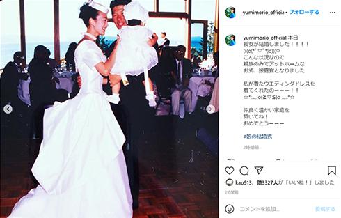 森尾由美 結婚 娘 長女 年齢