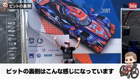 青木拓磨のモータースポーツチャンネル
