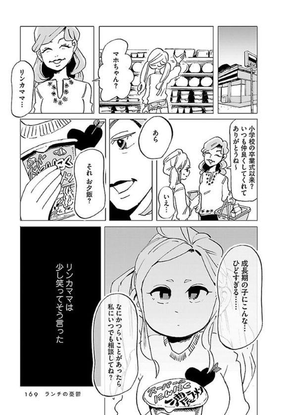 ランチの憂鬱 twitter 漫画 谷口菜津子 彼女は宇宙一