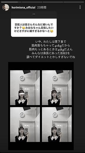 堀未央奈 体重 ダイエット BMI 39.3
