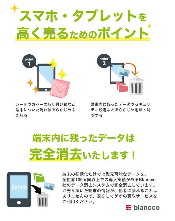 【PR】ゲオ店頭買取 Apple製品買取強化キャンペーン