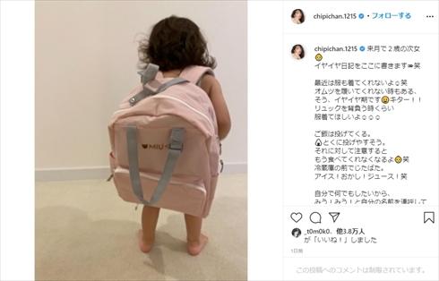 近藤千尋 育児 イヤイヤ期 次女 ジャンポケ 夫 太田博久 インスタ