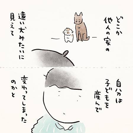 イヌ日記140.5