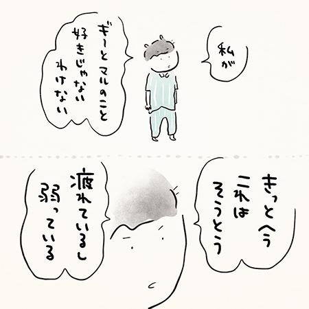イヌ日記140.7