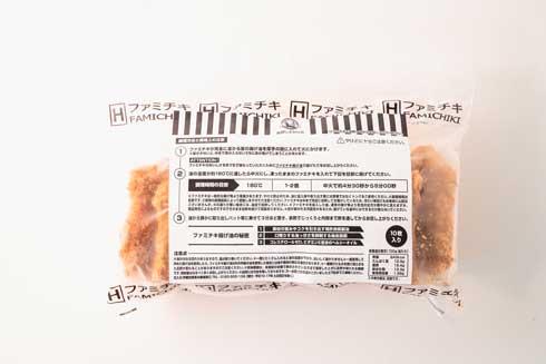 ファミチキ揚げ油 冷凍ファミチキ おうちでファミチキセット ファミマ