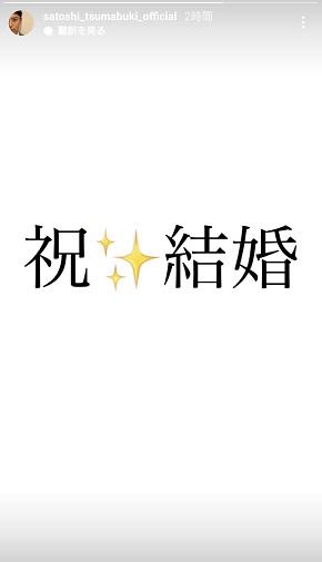 妻夫木聡 結婚 祝福 櫻井翔 相葉雅紀