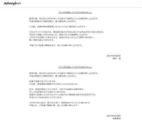 嵐 相葉雅紀 櫻井翔 結婚 入籍 発表 同性婚