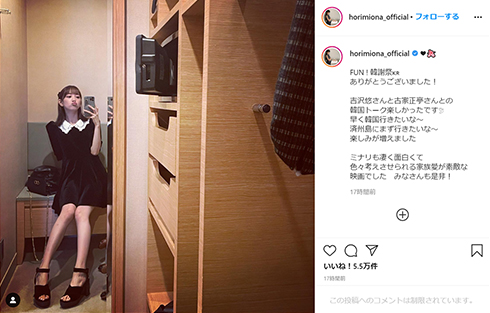 堀未央奈 乃木坂46 体重 ダイエット 39.3 Instagram インスタ