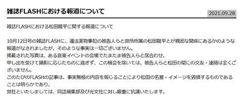 松田龍平 薬物 違法 山田孝之 FLASH 週刊誌