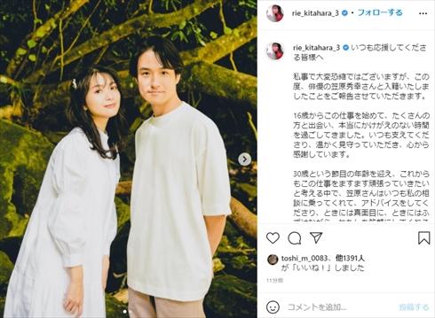 北原里英 きたりえ 結婚 笠原秀幸 AKB48 NGT48 インスタ