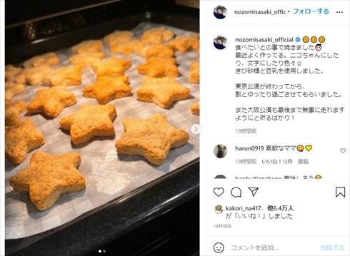 佐々木希 息子 料理 クッキー 手作り 酔いどれ天使 インスタ