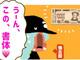 【漫画】「渋沢栄一3Dホログラム」が気になりすぎる! 初お披露目された「新一万円札」に大興奮のギャルとJK