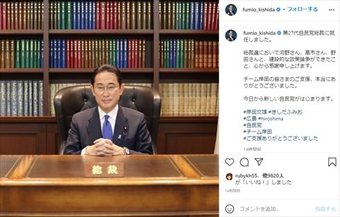 レイザーラモンRG ものまね 岸田文雄 新総裁 カープ DAZN 自民党 インスタ