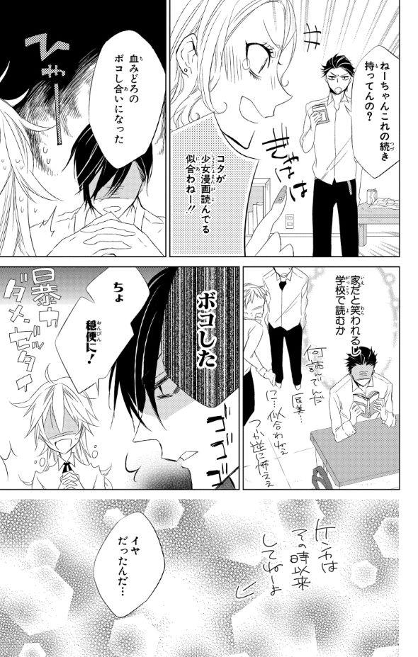少女漫画 千歳四季 少女アフタースクール
